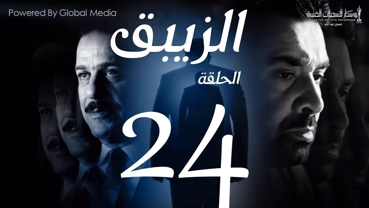 مسلسل الزيبق HD - الحلقة 24- كريم عبدالعزيز وشريف منير