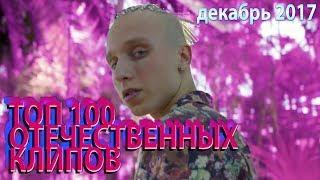 ТОП-100 РУССКИХ КЛИПОВ ПО ПРОСМОТРАМ (Декабрь 2017)