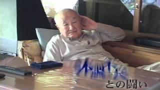 90歳を越えてなお精力的に活動を行っているチェリスト青木十良に迫るド...