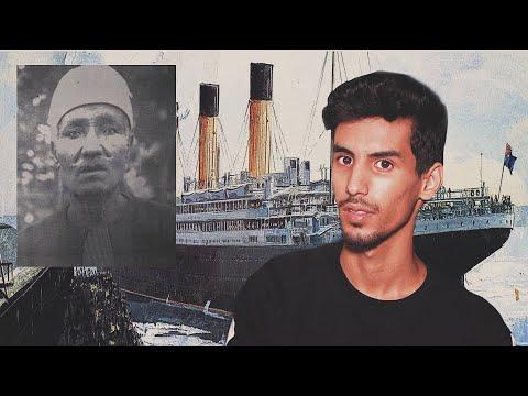 الرجل العربي الغامض في سفينة التايتنك..!