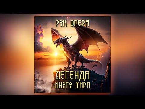 "Рок-опера ""Легенда иного мира"""
