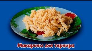 Макароны в мультиварке МАRТА МТ-1984
