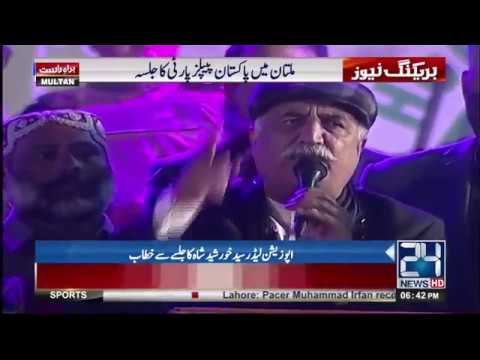 Khurshid Shah Full Speech In PPP Multan Jalsa| 15 December 2017