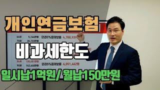[보험의방주]개인연금보험 비과세한도-일시납1억원,월납1…