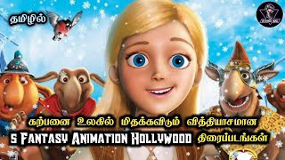 5 Best Fantasy Animation Hollywood Movies in Tamil || tamil dubbed hollywood movies | jb dudes tamil