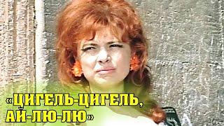 Актриса Виктория Островская - как сложилась жизнь рыжеволосой дивы после «Бриллиантовой руки»