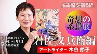 岩佐又兵衛を徹底解説!アートライター木谷節子が「奇想の系譜」展に行ってきました!