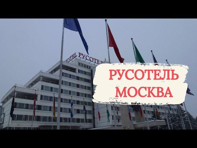 Смотреть видео Русотель Москва. Обзор номера Русотель Москва
