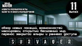 🔥 Обзор 10-го видео блога разработчиков игры Dead Matter ► 📰NEWS (новости) #11 ►Часть 1