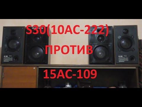 Сравнение звучания 10АС-222(S30) и 15АС-109/Comparison Of The Sound Of The S30 And 15AC-109