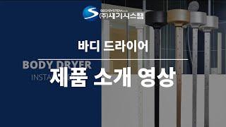 바디드라이어 소개