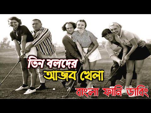 তিন বলদ এখন সেরা খেলোয়াড় | Three Stooges Bangla Funny Dubbing 2020 | Funny Video