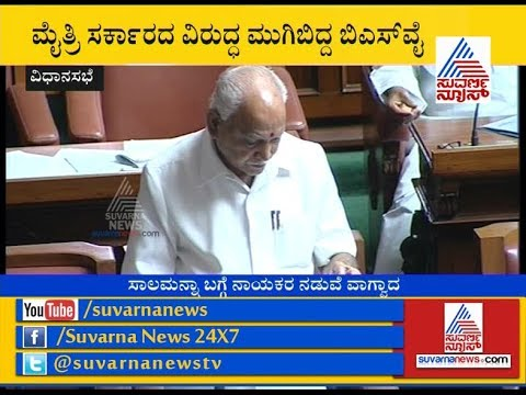 Opposition Leader BS  Yeddyurappa Outrageous Speech in Assembly Session