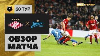 17.03.2019 Спартак - Зенит - 1:1. Обзор матча