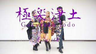参考・使用させていただいた動画様] 素敵な作品、ありがとうございました! 原曲様: 極楽浄土[Gokuraku Jodo] / GARNiDELiA -Official- 様 ...