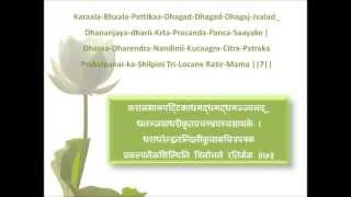 Shiv Tandav Stotram, by Anuradha Paudwal