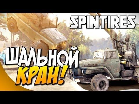 Spintires - МОЩЬ УРАЛА! (симулятор бездорожья)