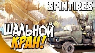 SpinTires - Шальной кран-борт! #4(Играем в SpinTires (SpinTires прохождение). Сегодня мы тестируем кран-борт на его возможности, цепляем различный..., 2014-07-04T15:33:09.000Z)
