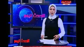نشرة الحدث اليوم مع رانيا البليدي| جولة فى أبرز أخبار العالم العربي 4-7-2018