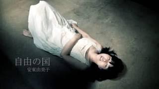 安東由美子「自由の国」 安東由美子 検索動画 3