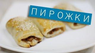 Пирожки-закуска «Гость на пороге» / Рецепты и Реальность / Вып. 178