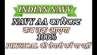 NAVY AA का रिजल्ट कब आएगा और फिजिकल की तैयारी कैसे करें