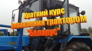 Краткий курс управления трактором