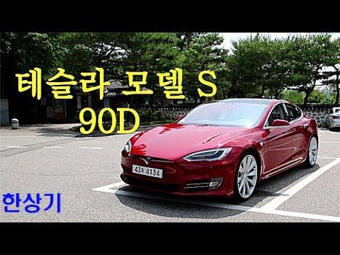 테슬라 모델 S 90D 시승기(Tesla Model S 90D Test drive) - 2017.07.04