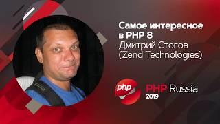 Самое интересное в PHP 8 / Дмитрий Стогов (Zend Technologies)