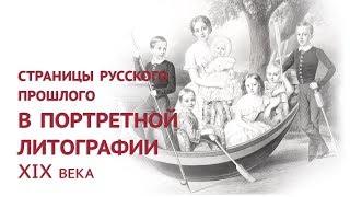 Страницы русского прошлого в портретной литографии XIX века