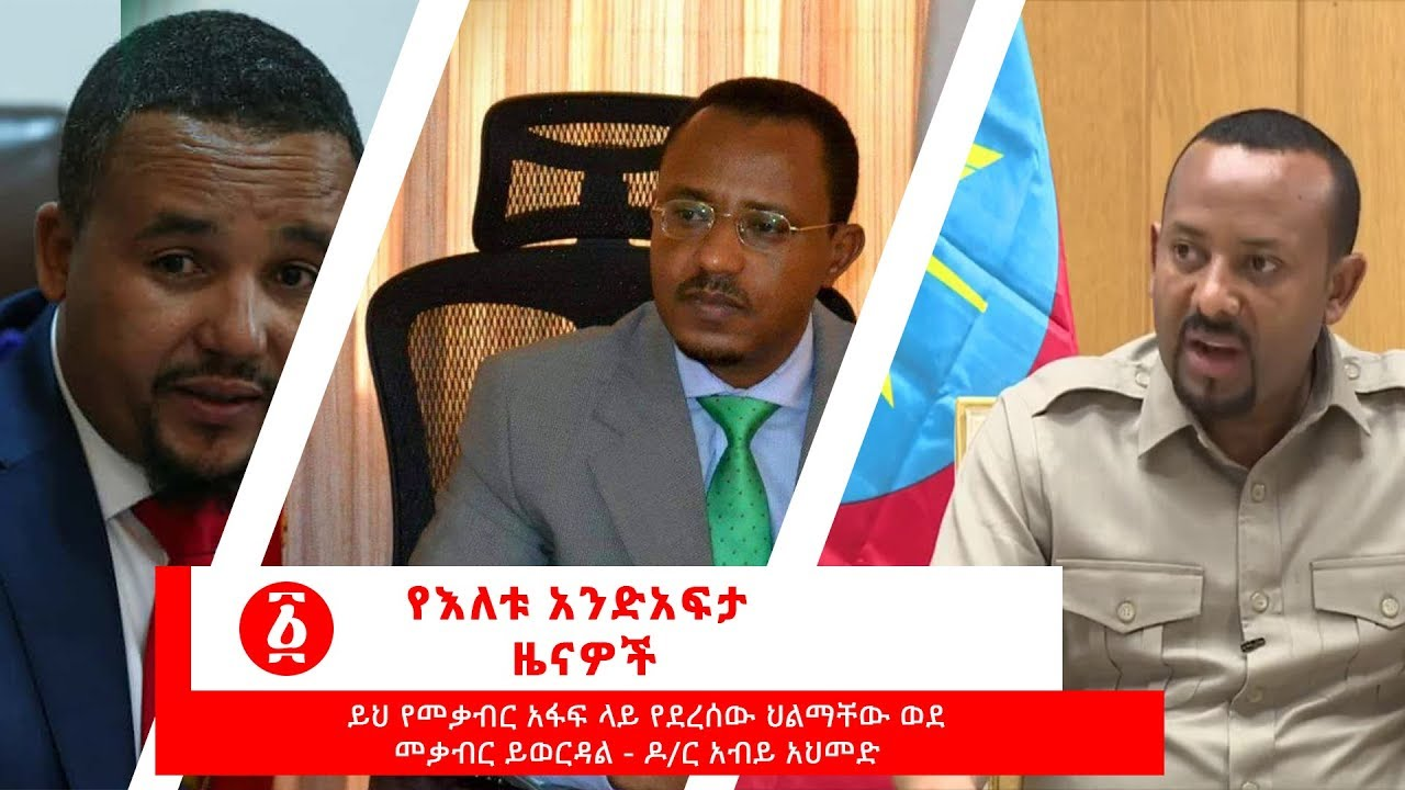 Andafta Latest Ethiopian News December 2,2018