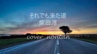 それでも来た道/柴田淳 Jun Shibata〈ピアノ弾き語り〉Covered by Nontan
