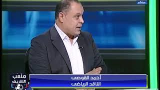 أحمد الشريف: الف مليون سلامة للكابتن محمود الخطيب