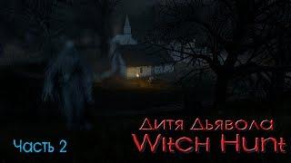 Witch Hunt / Обзор / Дитя Дьявола / прохождение часть 2