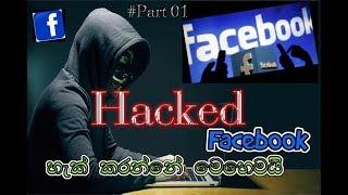Hack facebook part 01