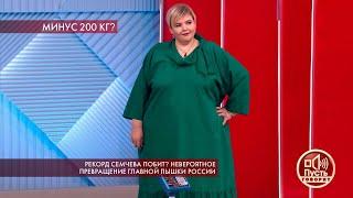 """""""Еще 100 кг я хочу скинуть как минимум"""", - превращение самой полной женщины России: до и после"""