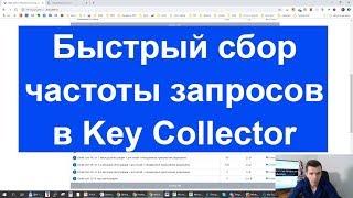 быстрый сбор частоты запросов в Key Collector для контекстной рекламы (SEO продвижения)