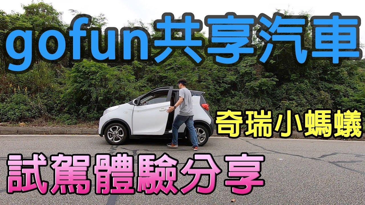 gofun共享汽車奇瑞小螞蟻試駕體驗分享 - YouTube