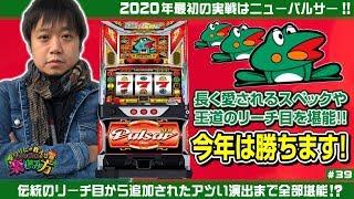 金沢ではアクロス以外の機種で勝負していたワサビだが、今回は「ニュー...