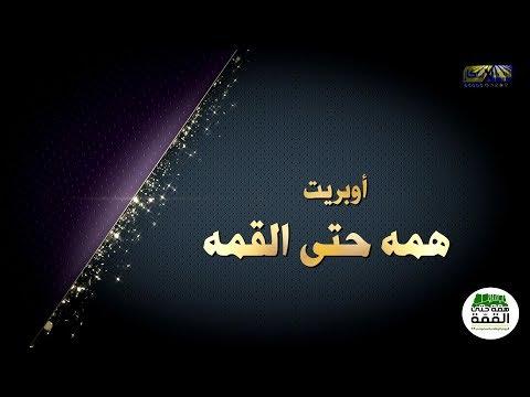 اوبريت همة حتى القمة / كلمات وأداء الشاعر /سعيد بن وارد
