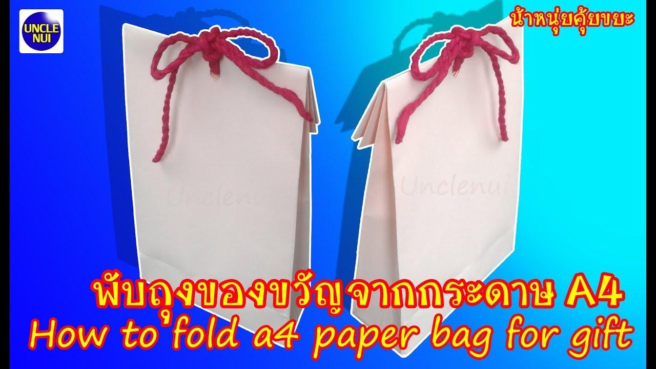 12 x Paper Party Gift Bags SIZE A4 ~ Boutique Shop Carrier Bag /& Tissue Wrap