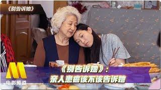 《别告诉她》:亲人患癌该不该告诉他【今日影评 20200117】