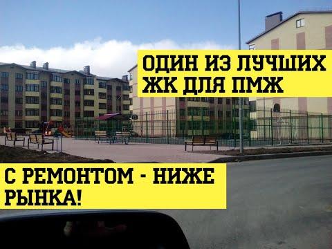 СРОЧНАЯ ПРОДАЖА - 2-х комнатная квартира в Анапе! Недвижимость в Анапе - ЖК Стройград!