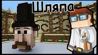ШАПКА и РЕПТИЛИЯ в майнкрафт !!! - МАСТЕРА СТРОИТЕЛИ #15 - Minecraft