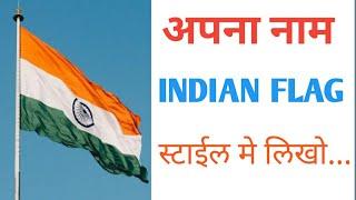 Indian Flag Name Maker