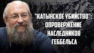 Анатолий Вассерман   Катынское убийство   опровержение наследников Геббельса