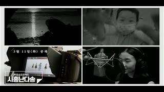 [Teaser]  시흥송 프로젝트 세번째!! 시흥난다송! 드디어 내일 공개됩니다!