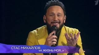 Стас Михайлов- ' А жизнь моя '