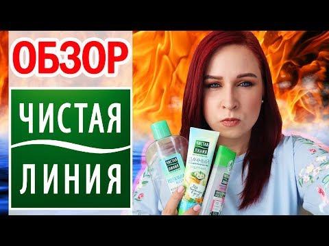 ЧИСТАЯ ЛИНИЯ - МЕГА ОБЗОР //Angelofreniya