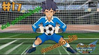 inazuma eleven Go strikers 2013 part17 ทีมนี้มีเครียด !!! O-o??
